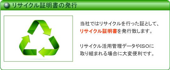 リサイクル証明書の発行